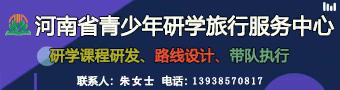 河南青少年研学服务中心