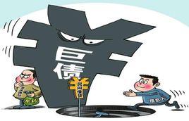 河南安阳打掉套路贷团伙 1.8万人受害 逾95%是大学生