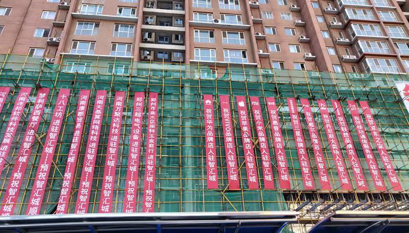 """郑州一大厦外墙挂百余条红色条幅 市民直言""""太丑了&quot"""