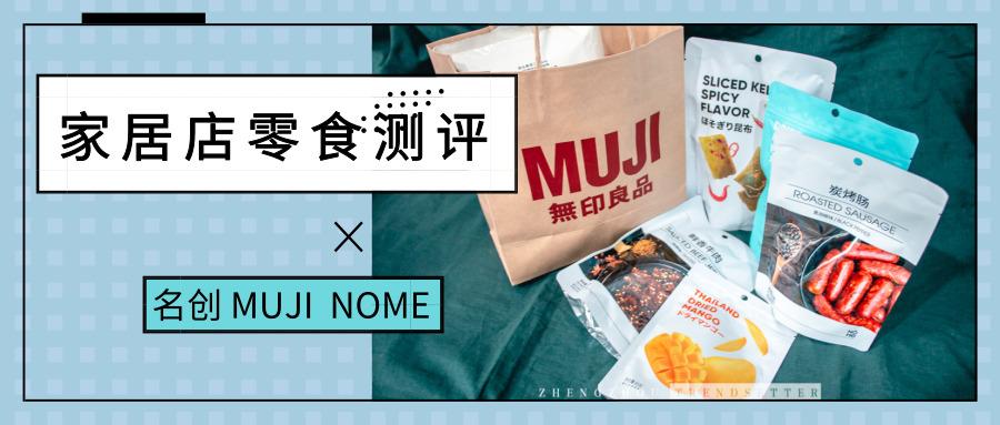 家居店还藏着好吃的零食?MUJI、NOME、名创优品零食大测评!