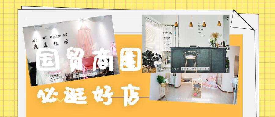 平均一个郑州人每年逛18次的国贸商圈里,藏着这些好店!