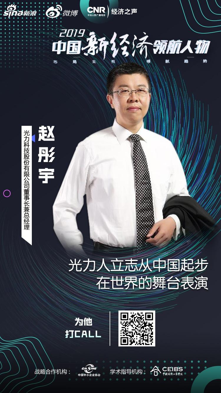 光力科技董事长赵彤宇:光力人立志从中国起步 在世界的舞台表演
