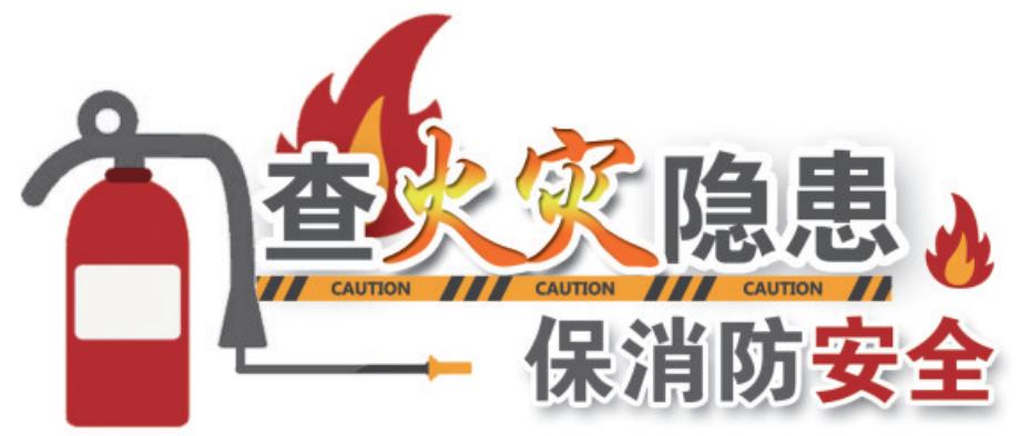 郑州25家火灾隐患单位曝光:建文、光彩市场等上榜