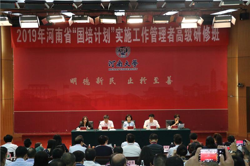 """2019年""""国培计划""""实施工作管理者高级研修班在河南大学举办"""