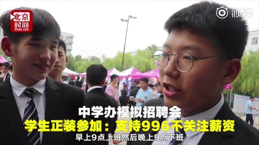 郑州一中学办模拟招聘会 学生支持996...