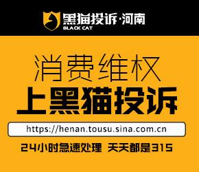 消费投诉,就来黑猫投诉·河南