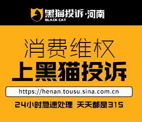 消费维权,上黑猫投诉·河南
