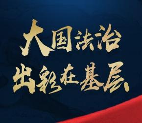 走进濮阳县人民法院