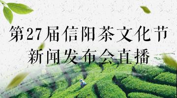 直播:信阳茶文化节新闻发布会