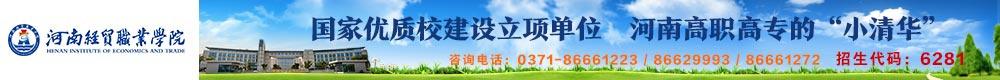 河南经贸职业学院官网