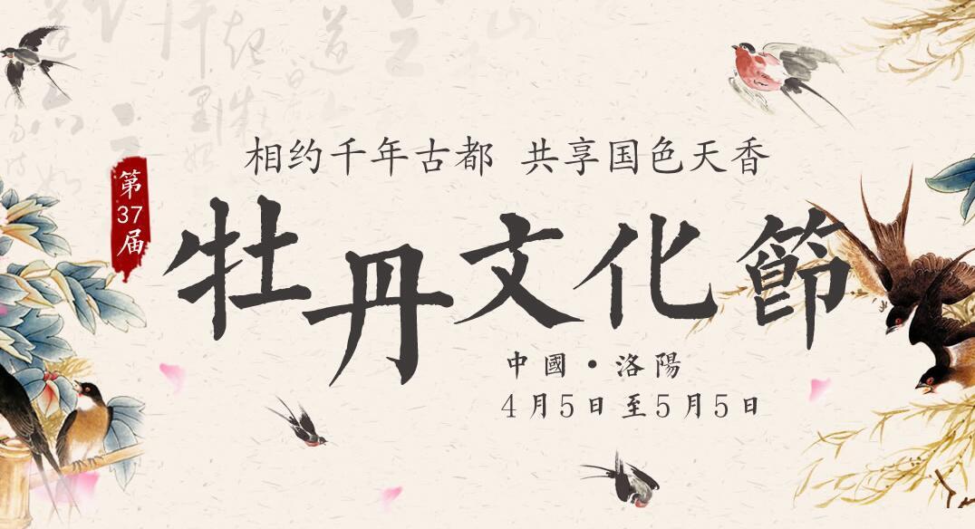 第37届洛阳牡丹文化节