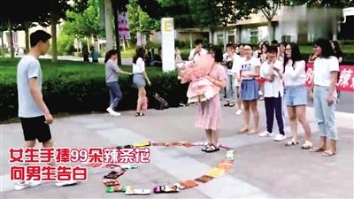 为庆祝恋爱一周年 郑州高校女生送男友99朵辣条花