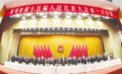 胡荃当选郑州市人大常委会主任 王新伟当选郑州市长