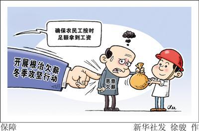 """2020年春节前河南省对欠薪违法行为""""两清零"""""""