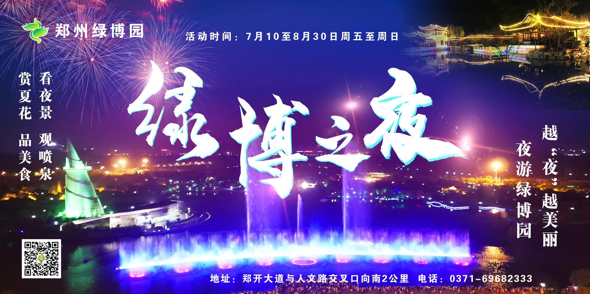 绿博之夜璀璨开幕