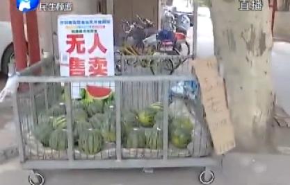 郑州路边惊现多个无人售卖西瓜摊 买卖靠诚信