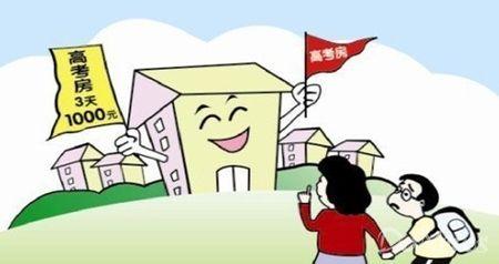 """郑州:高考临近 考点周边高考房""""一房难求"""""""