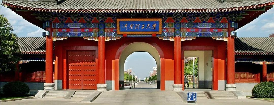 报名进行中 河南理工大学2020年公开招聘工作人员公告