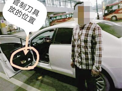 郑州机场警方整治拉客叫客 男子车内放匕首被拘5日