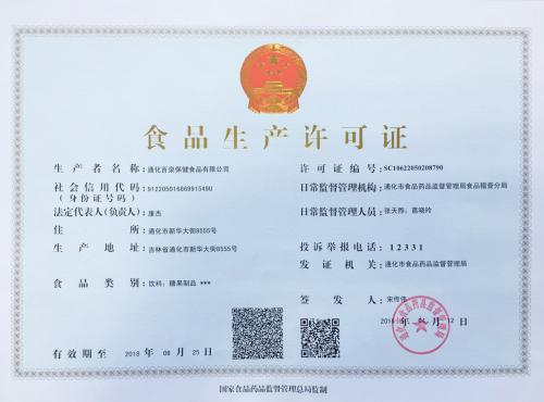 河南13家企业被注销食品生产许可证