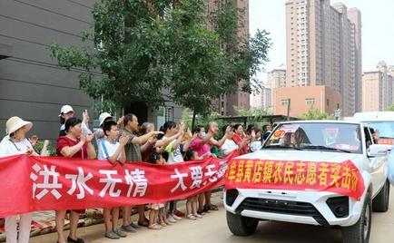 郑州社区群众含泪送别救援队伍