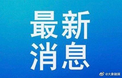 河南省高级人民法院党组副书记、常务副院长王树茂投案自首 接