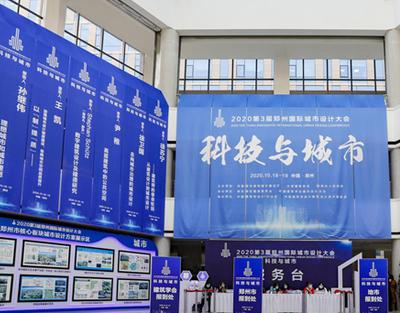 第3届郑州国际城市设计大会开幕