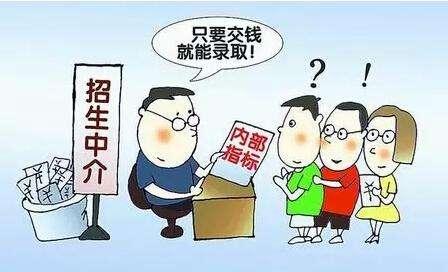河南省招办发布高考招生诈骗预警 这些细节要注意