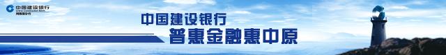 中国建设银行普惠金融惠中原