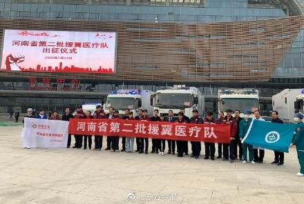 河南省第二批援冀医疗队奔赴河北