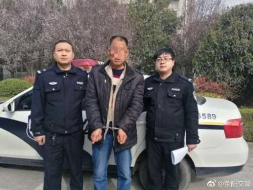 仅凭一段模糊视频 郑州民警跨省抓获肇事逃逸司机