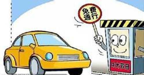 五一假期不限行+高速免费 郑州交警发出行避堵宝典