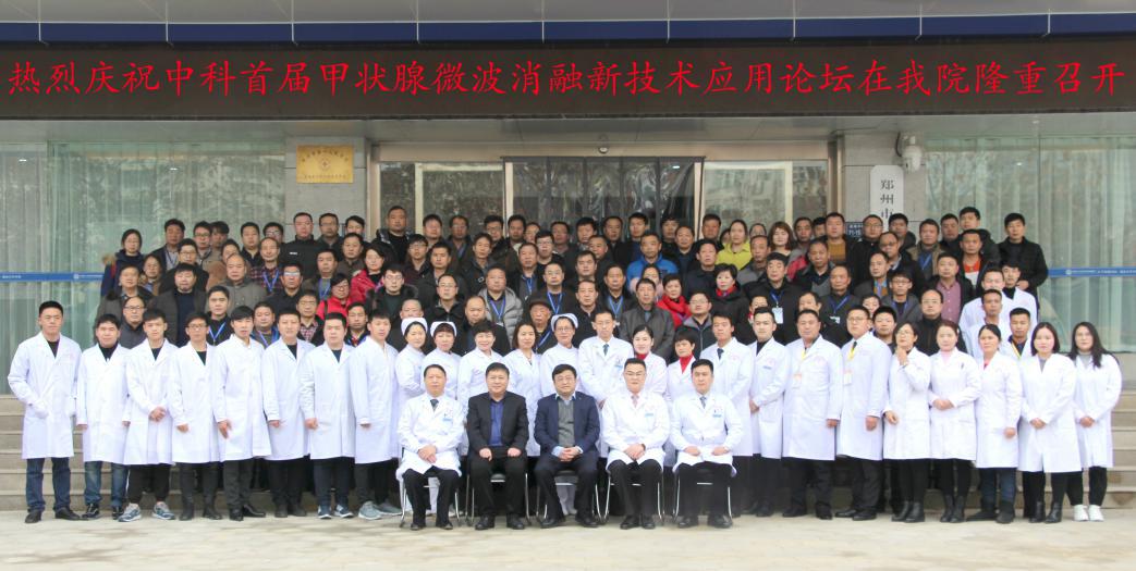 郑州中科甲状腺医院院长李卓胥致欢迎词