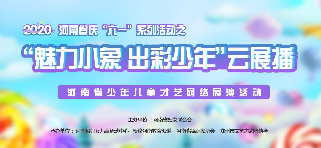 """""""魅力小象 出彩少年""""云展播 河南省少年儿童才艺网络展演活动"""