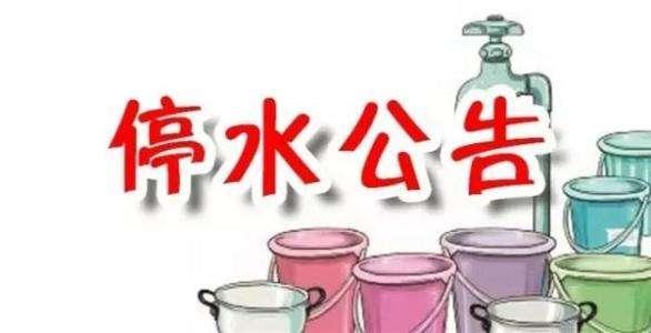注意储水!郑州这些区域12日起将停水两天