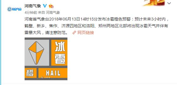 河南省气象台发布冰雹橙色预警 郑州等地将出现冰雹