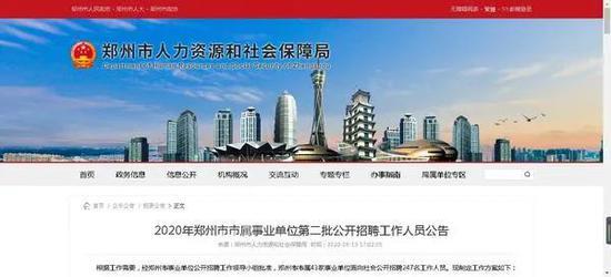 郑州市直事业单位招聘来了 共招录247人