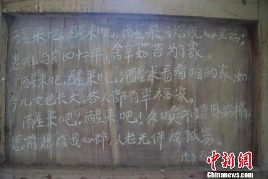 刘怀礼写给妻子的诗作《醒来吧》。 尚明侠 摄