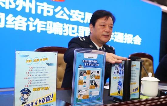 郑州警方:认准10个常用语 时刻