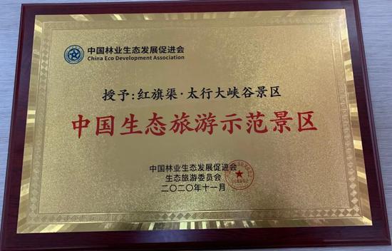 太行大峡谷景区荣获首批中国生态旅游十大示范景区!