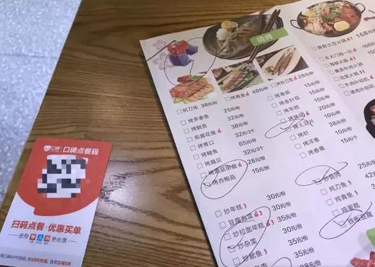 郑州一餐厅使用纸质菜单点菜多收5毛钱 网友吐槽