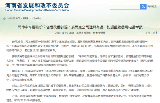 河南省发改委官网截图