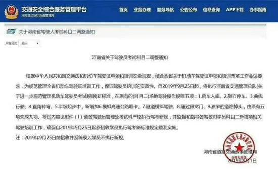 9月25日起河南考驾照科目二有变化?交警回应