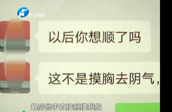 """郑州女子感情不顺相亲群遇""""大师""""!对方要求:输阳气"""