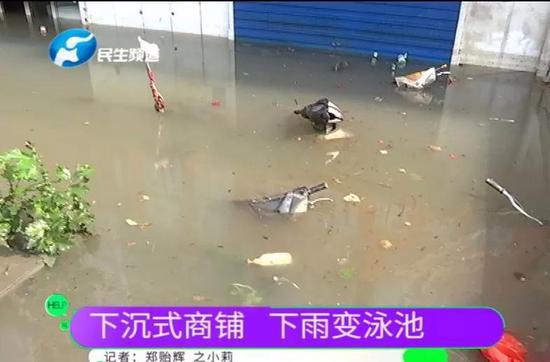 (下沉式商铺下雨变泳池)