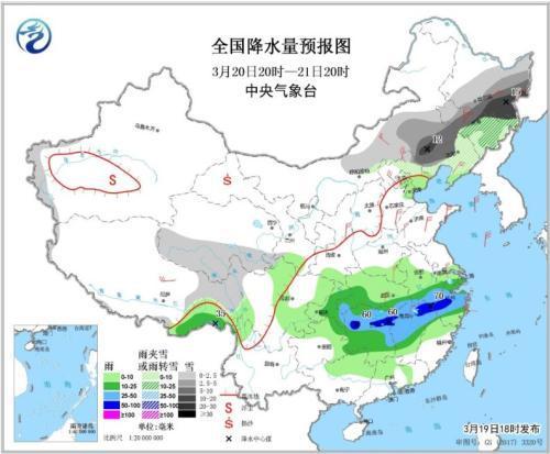 图5 全国降水量预报图(3月20日20时-21日20时)