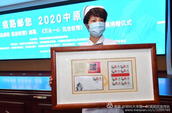 郑大一附院护士长周纪妹受邀出席《众志成城 抗击疫情》邮票捐赠仪式