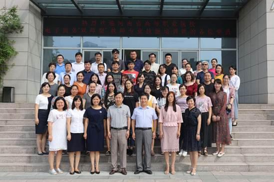 2018年河南省高职电子商务双师型教师培训班