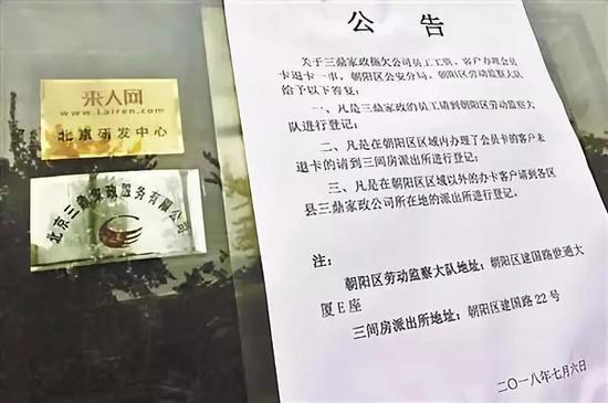 三鼎家政拖欠工资、客户无法退款一事,朝阳区劳动监察大队及警方已介入