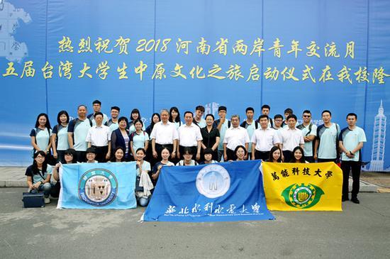 2018河南省两岸青年交流月暨第五届台湾大学生中原文化之旅夏令营启动仪式举行